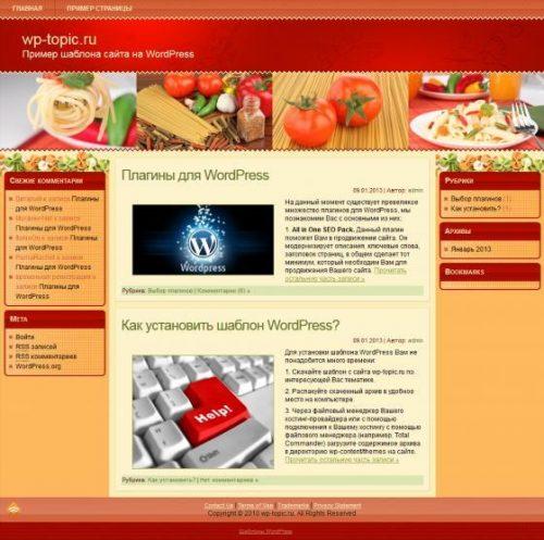 Бесплатный шаблон WordPress Vito's Restaurant