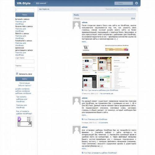 Бесплатный шаблон WordPress VK-Style