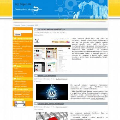 Бесплатный шаблон WordPress WebArch-WP
