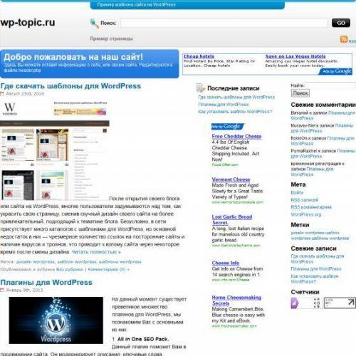 Бесплатный шаблон WordPress Webmaster Ease