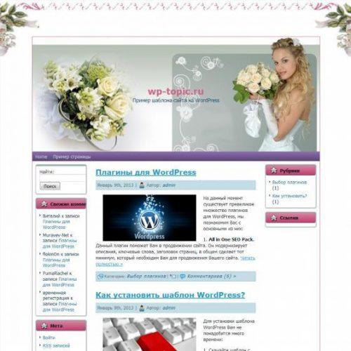 Бесплатный шаблон WordPress Wedding Flowers