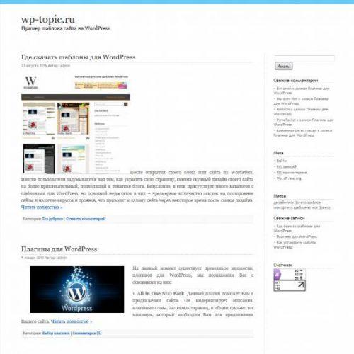 Бесплатный шаблон WordPress Whiskey Air
