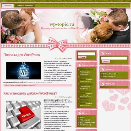 Бесплатный шаблон WordPress White wedding