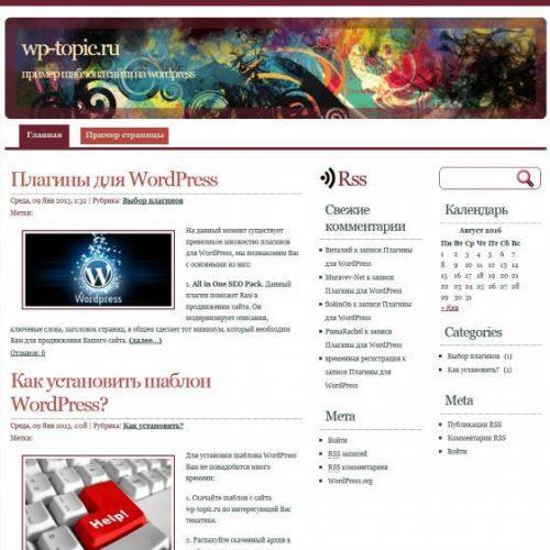 Бесплатный шаблон WordPress WhitePlus