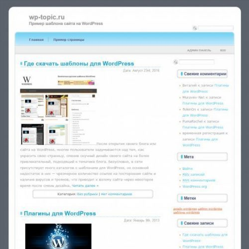 Бесплатный шаблон WordPress WiiLike
