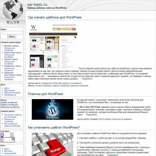 Бесплатный шаблон WordPress WikiWP