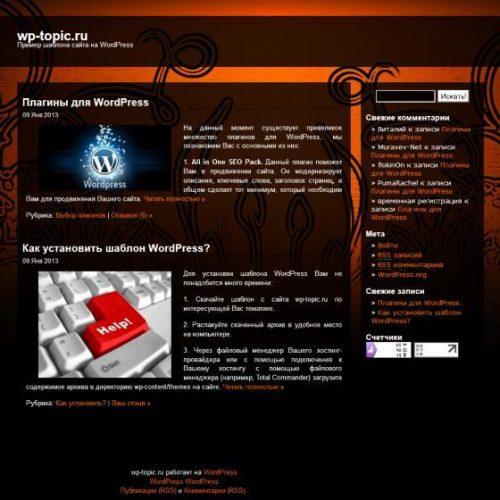 Бесплатный шаблон WordPress Wild Flower