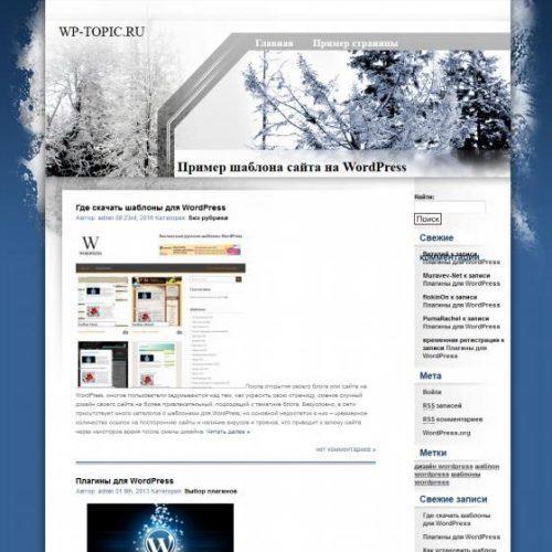 Бесплатный шаблон WordPress Winter Park