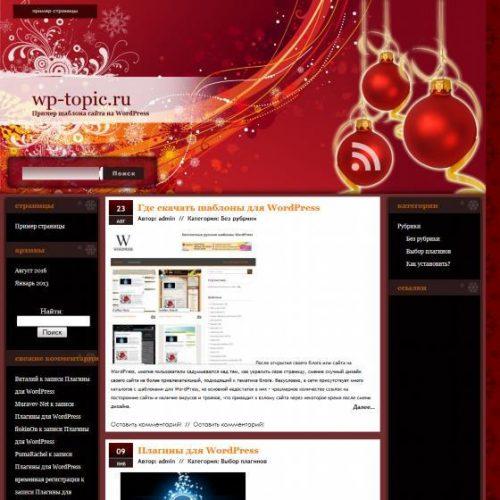 Бесплатный шаблон WordPress Winter Red