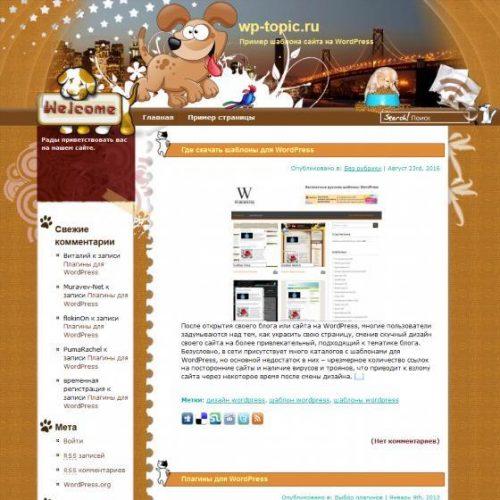Бесплатный шаблон WordPress With Pet