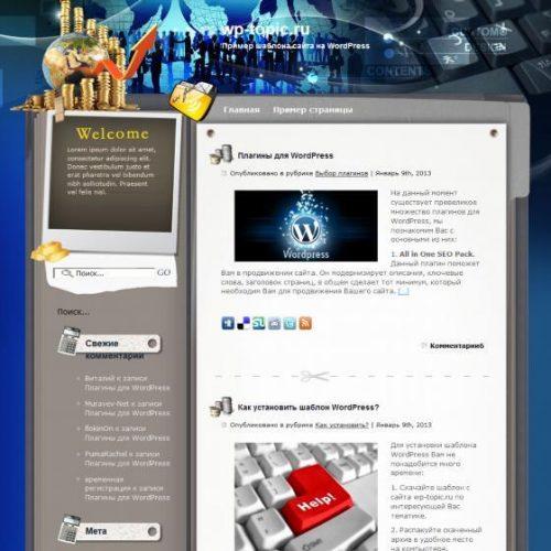Бесплатный шаблон WordPress Wonderwall