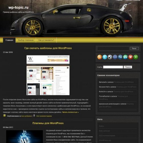 Бесплатный шаблон WordPress WordPress Bugatti Avto