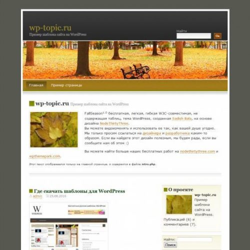 Бесплатный шаблон WordPress WordPress Fallseason