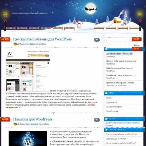 Бесплатный шаблон WordPress WordPress XMAS
