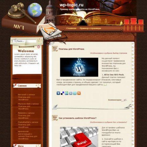 Бесплатный шаблон WordPress Works for Anyone
