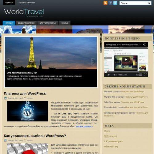 Бесплатный шаблон WordPress WorldTravel