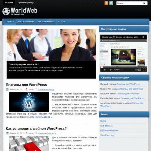 Бесплатный шаблон WordPress WorldWeb