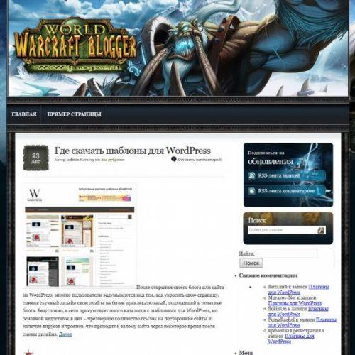 Бесплатный шаблон WordPress WoWar