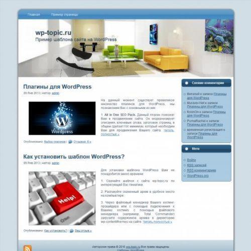 Бесплатный шаблон WordPress WP Interior