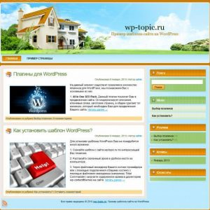 Бесплатный шаблон WordPress WP Real Estate