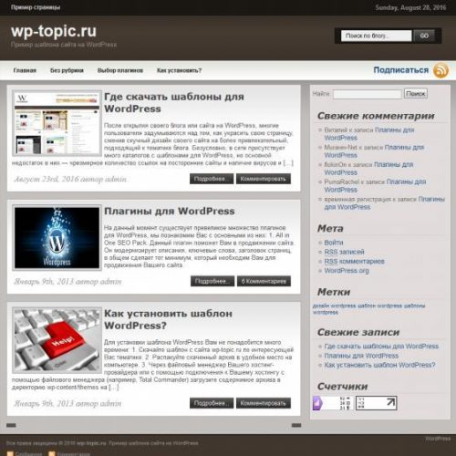 Бесплатный шаблон WordPress Wp-Them.es Blogger