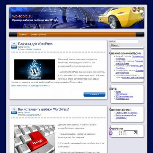 Бесплатный шаблон WordPress wsCorvette