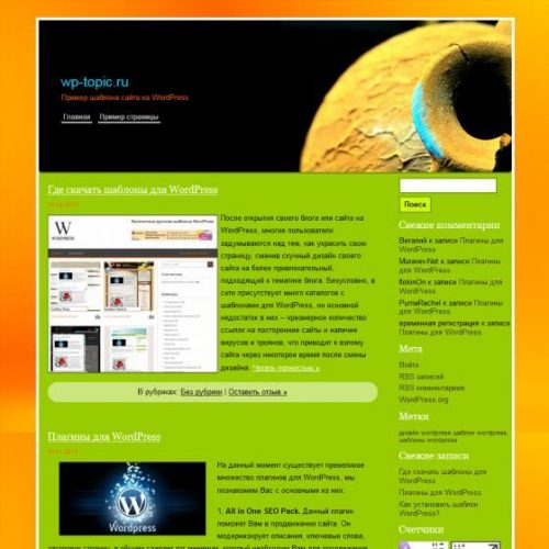 Бесплатный шаблон WordPress Яркий шаблон SoColor