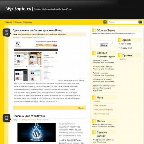 Бесплатный шаблон WordPress Yellow Fluid
