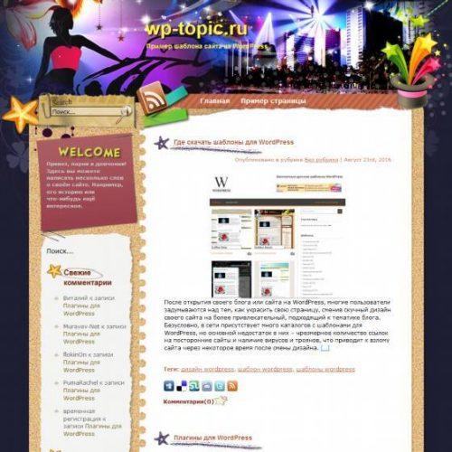 Бесплатный шаблон WordPress Your Own Style