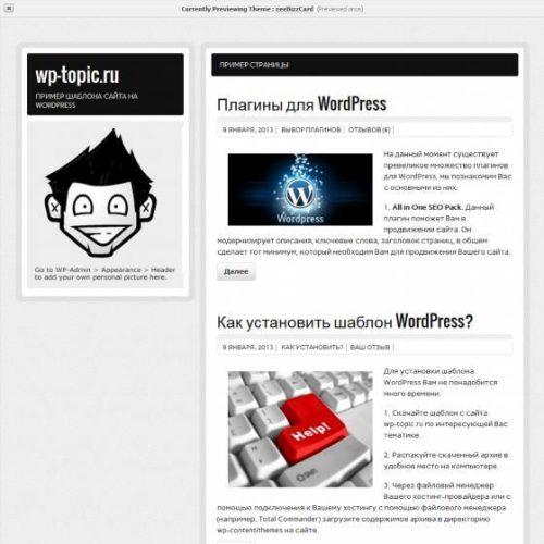 Бесплатный шаблон WordPress zeeBizzCard