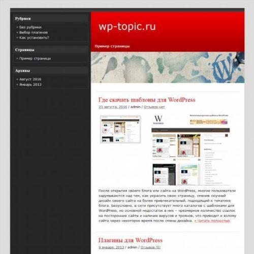 Бесплатный шаблон WordPress zeeReputation 9цв.схем