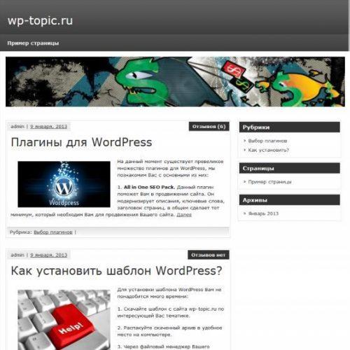 Бесплатный шаблон WordPress zeeSynergie