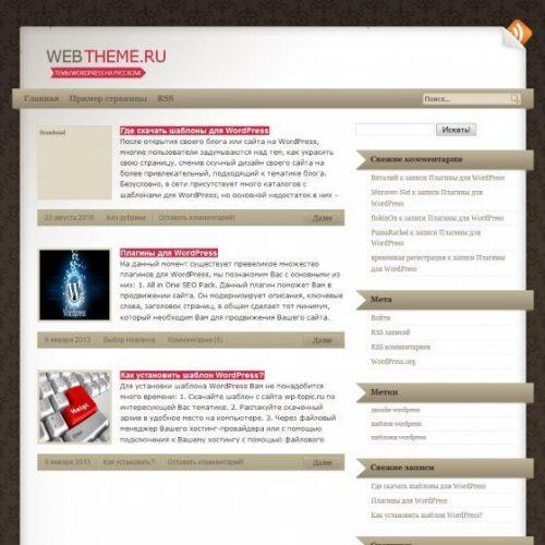 Бесплатный шаблон WordPress ZinePress 1.0.1